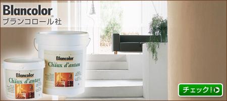 フランス漆喰を代表するメーカー ブランコロール社